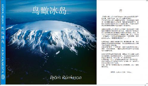 BOOK JACKET CHINE1 copy