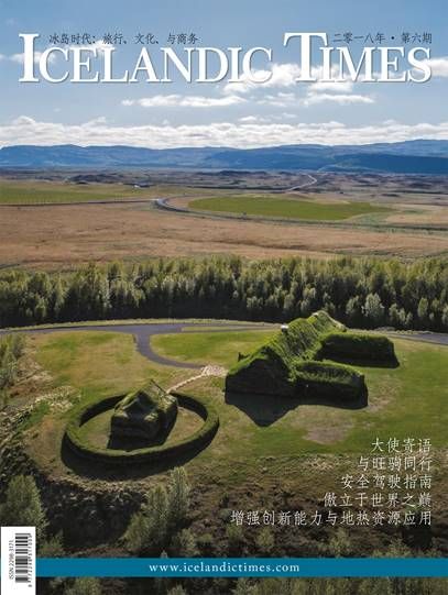 Icelandic Times Chinese Issue summer 2018 cover