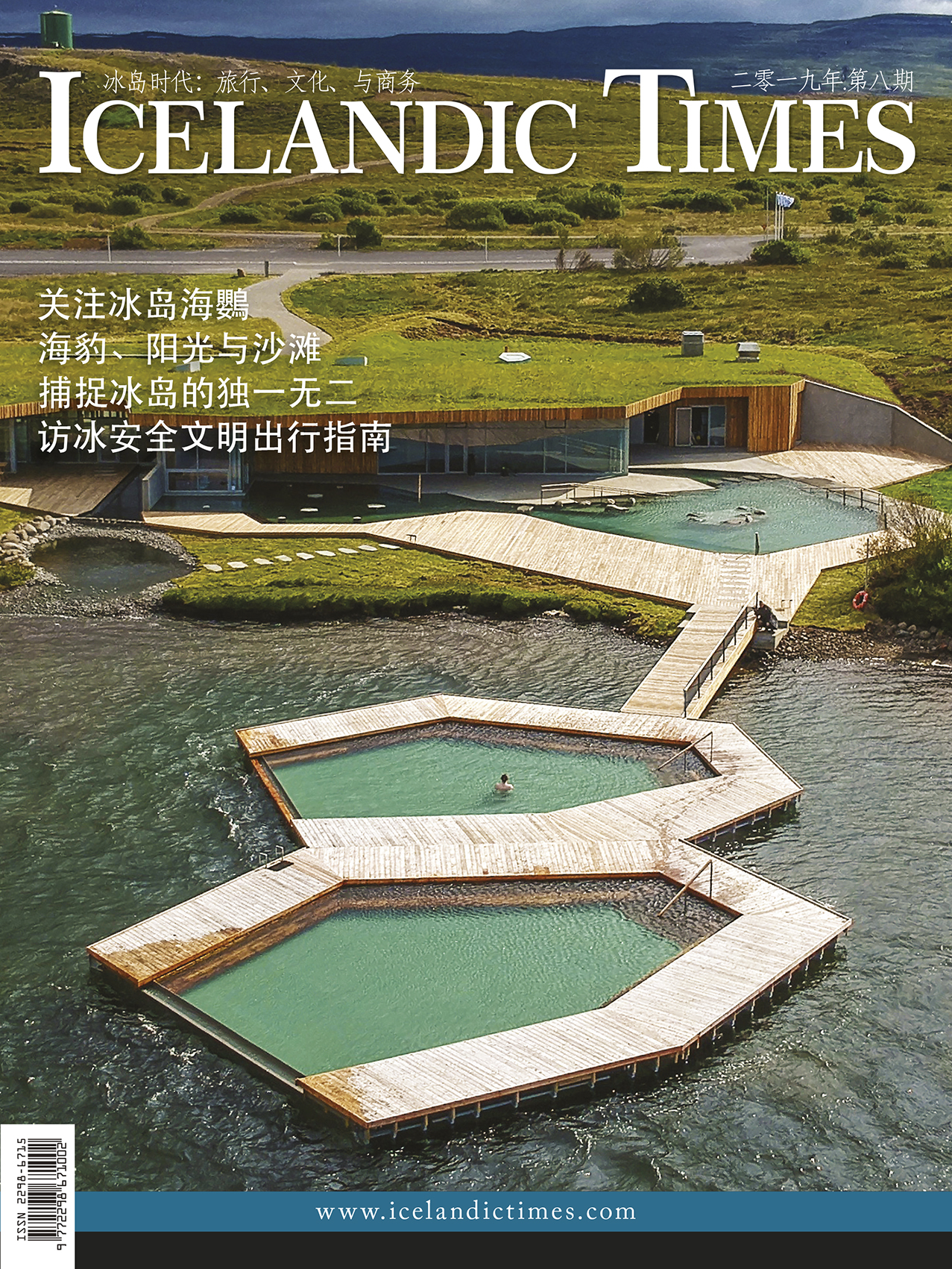 Chinese IT issue 7